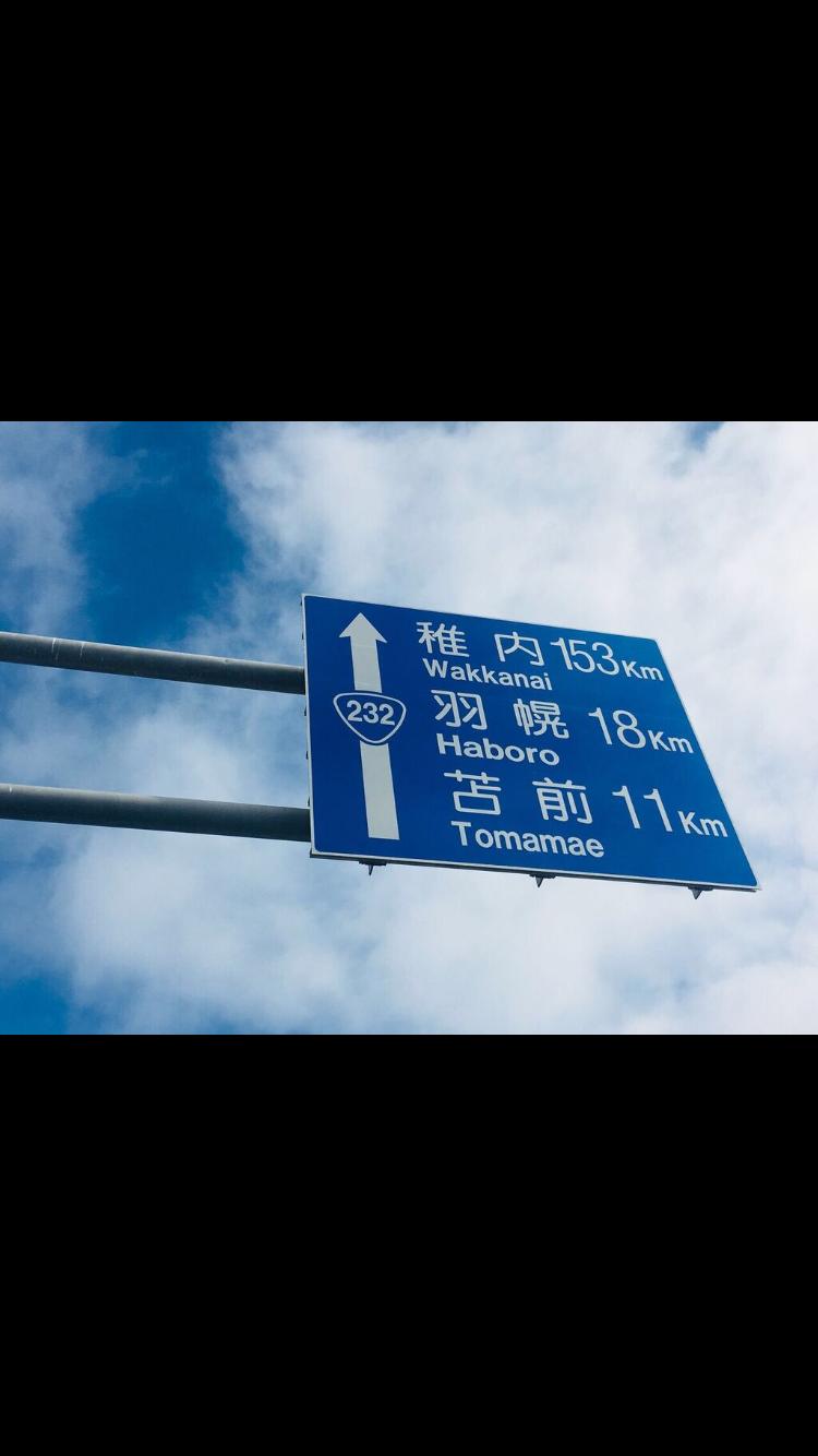 北海道, 自転車, 旅, チャリダー, オロロン街道, 地平線