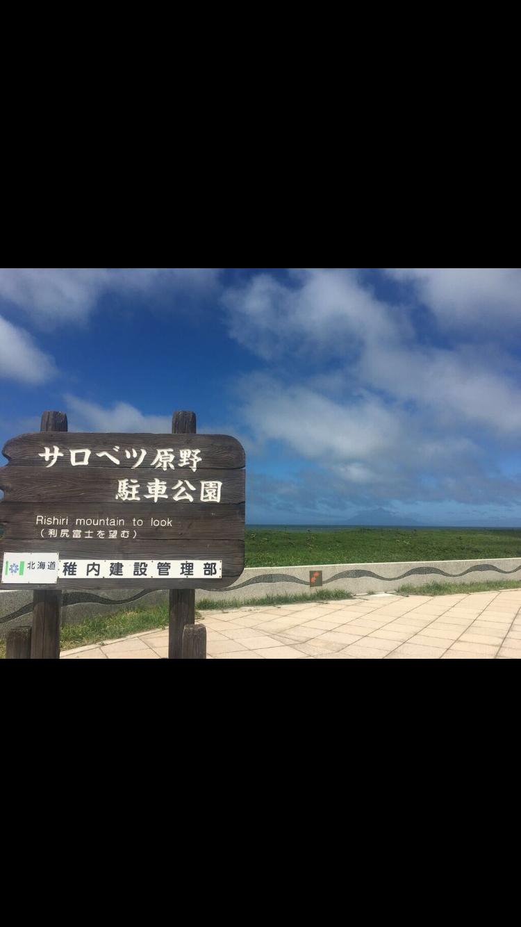 自転車旅, オロロン街道, 北海道, チャリダー, 地平線, 利尻島, 礼文島