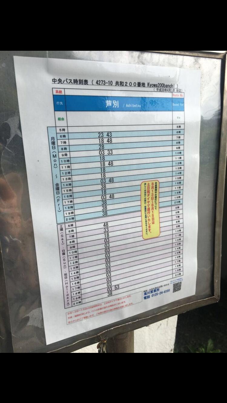 1時間に一本あるかないかの時刻表 bus timetable