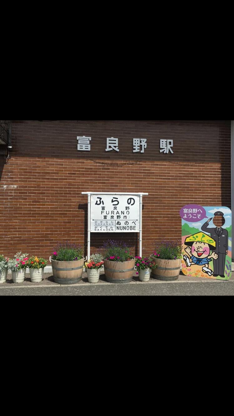 アナログの看板が胸にしみる富良野駅の看板