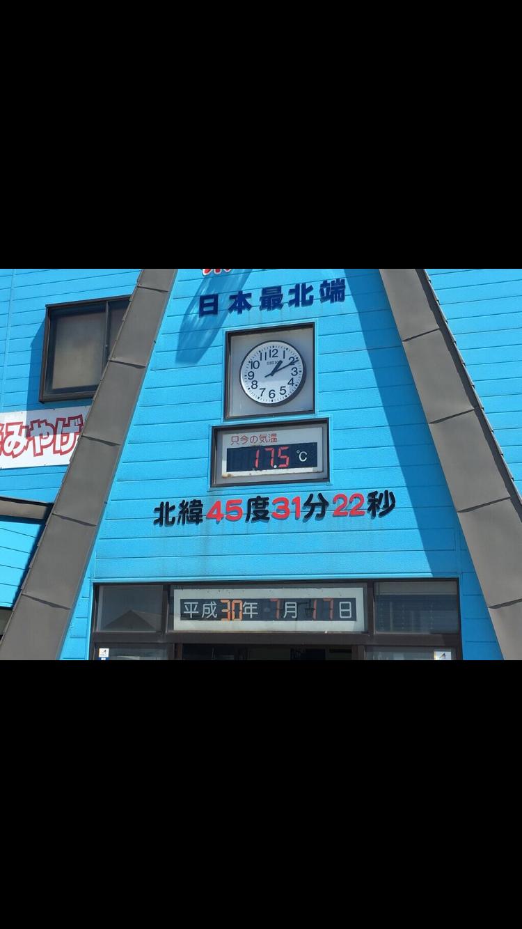 日本最北端のお土産物屋