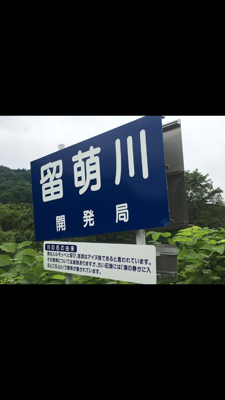 北海道の名前が可愛い留萌川