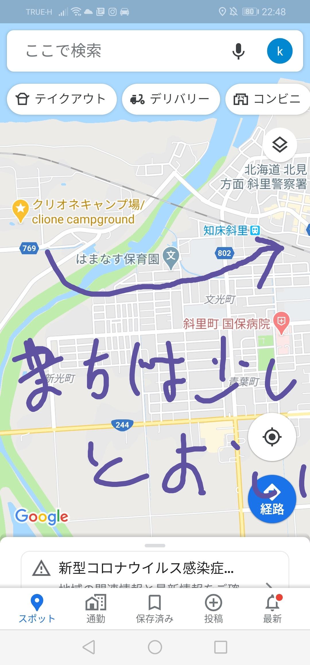 斜里,クリオネ,キャンプ場,知床,北海道,自転車旅,セイコーマート,ライダーハウス